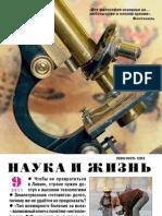 NaukaZhizn092011