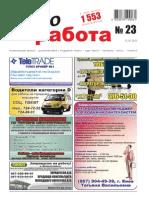 Aviso-rabota (DN) - 23 /023/