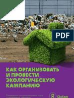 Как организовать и провести экологическую кампанию