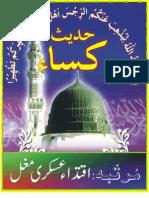 Hadis Al- Kisa (Event of the Cloak)