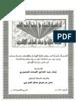اد. ايثار عبدالهادي - الأطروحة  198