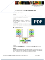 Zh.han CCNA Exploration Scope Sequence