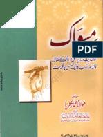 Miswaak by Sheikh Muhammad Zakariyya