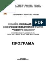 Smolyan_2011