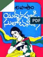 Jalapatham by Yeddanapudi