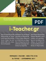 3o_teyxos_i_teacher_9_2011