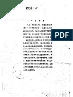 贝托尔特·布莱希特著+刘德中翻译+,+《巴黎公社的日子》