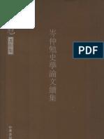 岑仲勉史学论文续集