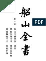 船山全书 01 周易内传 周易大象解 周易稗疏 周易外传 (缺746-751计6页)