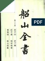 船山全书 13 老子衍 庄子通 庄子解 相宗络索 愚鼓词 船山经义 (缺263-268计6页)