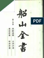 船山全书 14 楚辞通释 古诗评选 唐诗评选 明诗评选 缺415-420、1361-1368计14页