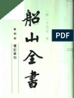 船山全书+04+礼记章句