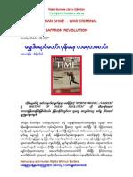 Bo Than Shwe - War Criminal 08