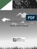 มติ สมัชชาปฏิรูประดับชาติ ครั้งที่1 /2554