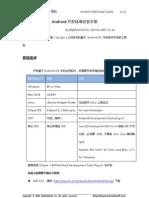 Android 开发环境安装手册