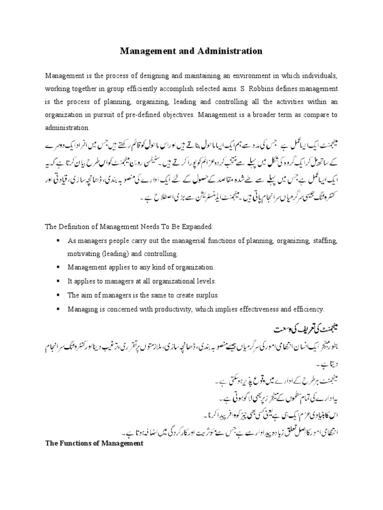 management and administration with urdu motivation self improvement