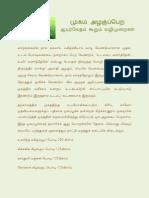 Mugam Azahgu Pera Ayurvedam in Tamil