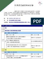 2007政大非營利事業學術研討會議程