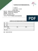 政大非營利事業學術研討會報名表