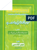 Murawwaja Qaza e Umri Bidat Hai Molana Abdul Quddus Khan