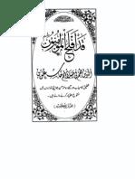 Namaz Kay Israar o Ramooz - Molana Zulfiqar Naqshbandi
