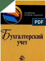 Ю.А.Бабаев и др. - Бухгалтерский учет