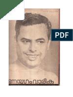 Cause of death of Malayalam Poet Vayalar Ramavarmma