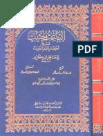 Al Baeth Al Hathith