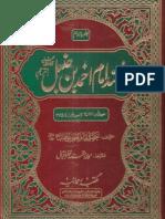 Musnad Ahmad Ibn Hanbal in Urdu 11of14