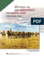 Η ΗΡΩΪΚΗ ΠΟΡΕΙΑ ΤΗΣΑΝΕΞΑΡΤΗΤΗΣ ΜΕΡΑΡΧΙΑΣ ΣΤΗ ΜΙΚΡΑ ΑΣΙΑ ΑΥΓΟΥΣΤΟΣ 1922