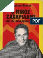 Ο Νικος Ζαχαριαδης και οι 22 συνεργατες του-Δημητρης Βλαντας
