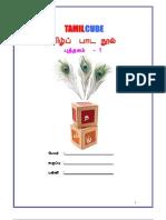 TamilCube TamilOnline Read Ta