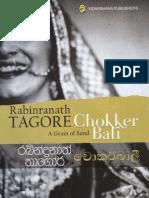 """තාගෝර්ගෙ """"චොකර් බාලි"""" - Chokher Bali - Rabindranath Thagore"""