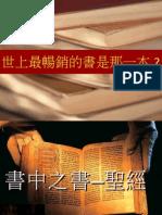 Bible Fontchang Final