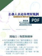 公務人員退休理財規劃--950614,23
