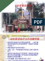 國家文官績效管理--張家聲20050530