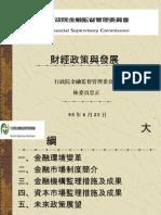 0623財經政策簡報1_(2).ppt123