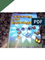 Vilagadhe en Devathaye - Sasikala DuraiRaj