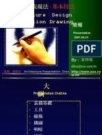 設計表現法簡報素描