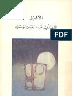 الاكليل - ابن الحائك الهمداني