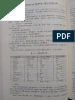 网络工程师考试考点分析与真题详解 计算机与网络知识篇602