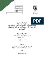 تتبع التغيرات الكيميائية التى حدثت فى الاراضى الزراعية لأحد مراكز محافظة المنوفية