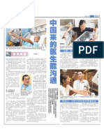PRC doctors can communicate (LHZB, 16 Oct, pg 19)