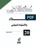 الشيخ محمد الغزالي الاسلام والاستبداد السياسى