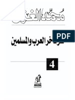 الشيخ محمد الغزالي..سر تأخر العرب والمسلمين