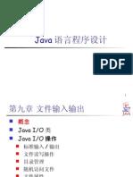06java文件输入输出