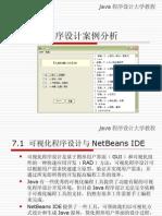07GUI编程实例