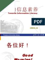 面向信息素养 Information Literacy