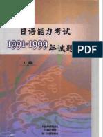 Grammar Exercises Level 3 Japanese Language Proficiency Test