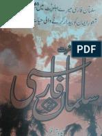 Botanical and Urdu Name